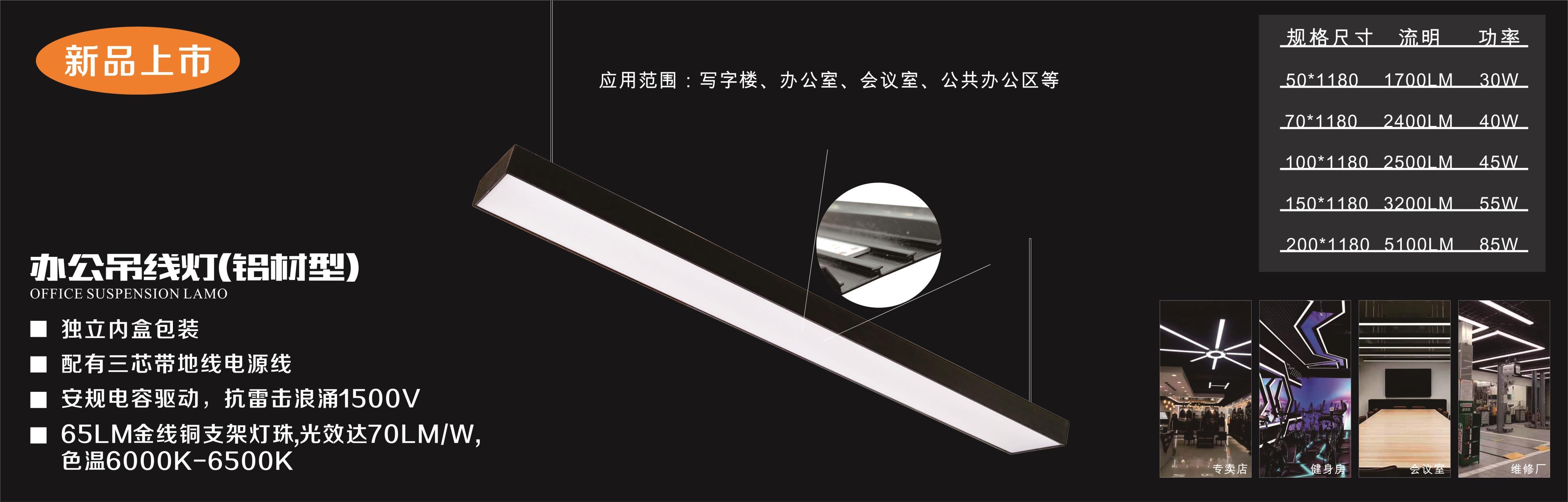 铝材办公灯