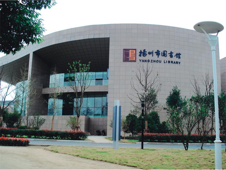 扬州市图书馆
