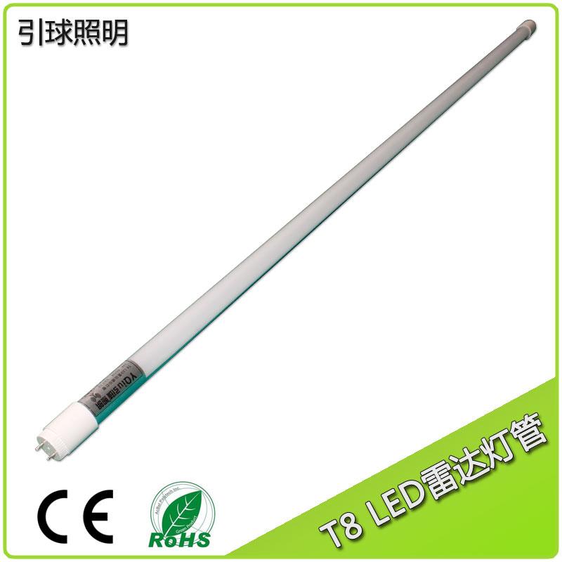 T8 LED雷达灯管